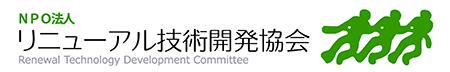 NPO法人リニューアル技術開発協会